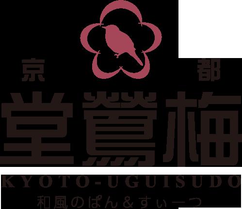 京都嵐山のパンブランド和風ぱん&すいーつ梅鶯堂(うぐいす堂)